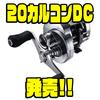 【SHIMANO】カルコンDCの追加モデル「20カルカッタコンクエストDC右巻き」発売!