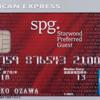 おすすめクレジットカードSPGアメックス