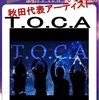 号外!【T.O.C.A特集!!】あぢぃ~HOTLINE2016 東北ファイナル直前スペシャル!!!