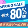 【スプリングセール】購入をおすすめするゲーム4選!