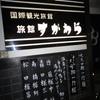 旅館すがわら(特別室利用)*宮城県大崎市鳴子温泉