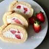 いちご&カッテージチーズとヨーグルトクリームのロールケーキ。作り方・レシピ。