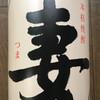 妻(岩倉酒造場)