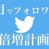 半月でTwitterのフォロワーを倍増させる方法
