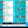 【剣盾S1使用構築】ノーマルゴーストパーティ【最終238位】