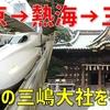 人生初の「こだま」で東京から熱海へ! 在来線に乗り換えて三嶋大社をスピード参詣する旅【2020-07JR東海最長片道切符1】