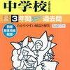 東京&神奈川で中学受験5日目!本日2/5  15:00にインターネットで合格発表をする学校は?