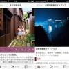 iOS:佐渡さんぽ for iPhone