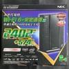 【商品レビュー】次世代規格Wi-Fi6対応!NECの新型無線LANルータ WX3000HP 1ヶ月使用レビュー
