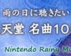 癒やしの雨音!雨の日に聴きたい任天堂ゲームミュージック10曲メドレー【作業用BGM】