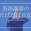 英語講師のだばだば日記⑱【stand fm】 再生回数10000回達成!!! 「無名」の僕が達成までに心掛けたこと4選