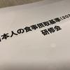 日本人の食事摂取基準2020研修会に行ってきた。