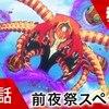 モンストしましょ!!【モンスターストライク】~アニメ&解放の呪文一覧~その6