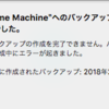 Time Machine不調につき外付HDD購入