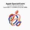 Appleが、Apple Special Event October 2018を、日本時間10月30日23時から開催。iPad Pro、Mac mini、iMacなどをアップデート?