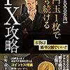 シンプルFX!コイントストレード4週目の結果!