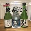 素晴らしいセット「日本酒飲み比べ」