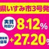 「千葉県いすみ市3号発電所」販売開始!