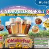 新宿でドイツビールの祭典♪♪「新宿ビアマーケット by OKTOBERFEST」