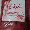 桜のあんこが春っぽい!桜あんとクリームチーズのホットサンド