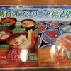 くら寿司で糖質オフシリーズ第2弾を食べてきた!!