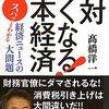 「絶対良くなる!日本経済」(高橋洋一さん)を読んで