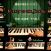鍵盤手弾きオーケストラ 「ジュラ紀への旅」