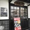今は閉店したけど、五島うどんが食べられたお店「鍋島の宿」 12月6日