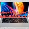MacBookPro14/16インチは,WWDC21で発表予定だった?〜MiniLEDの供給不足で発売延期の可能性〜