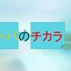 コトバのチカラ Word Power