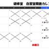 8月自習室開放カレンダー@研修室