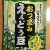 今夜のおやつ!業務スーパー『おつまみ えんどう豆』を食べてみた!
