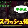 【悪魔城ドラキュラ 闇の呪印】「ボスラッシュ後編」おまけ7