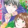 テレビドラマ化!漫画「花のち晴れ」第7巻の詳しい感想と一部ネタバレ!最終回予想も!