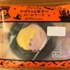 ローソン 秋味!プレミアム かぼちゃ&紫芋のロールケーキ