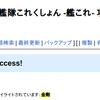 全文検索エンジンFessでゲームの攻略サイトを検索する