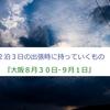 2泊3日の出張時に持っていくもの『大阪8月30日ー9月1日』