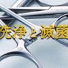 北海道中材業務研究会 1995年からの歩み
