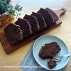 チョコ好きさんにオススメ☆手作りチョコパウンドケーキ