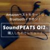 【レビュー】SoundPEATS(サウンドピーツ) Q12を購入!Amazonベストセラー1位のBluetoothイヤホン!