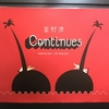 星野源LIVE TOUR 2017『Continues』(7・23大阪城ホール)の感想