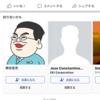 Facebook 神吉先生が現る。(笑)