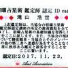 【当スクール受講の認定鑑定師】滝山浩世 鑑定師