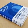 『iOS×BLE Core Bluetoothプログラミング』という本を書きました