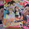 テレビ情報誌3誌 ~NEWS~