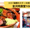 【石川】コスパ抜群のステーキ丼が楽しめる、金沢肉食堂10&10【穴場スポット5個目】