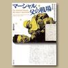 #大川史織「マーシャル、父の戦場 ある日本兵の日記をめぐる歴史実践」