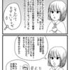 ひなこ40代の合コン(17)