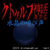 クトゥルフ神話RPG 水晶の呼び声【感想・レビュー】