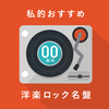 【私的おすすめ】2000年代 洋楽ロック 名盤 百選
